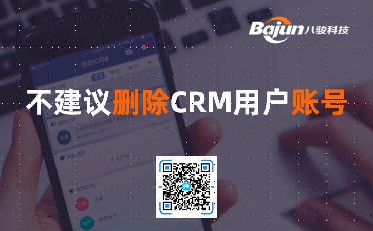 为什么不建议删除CRM用户账号?