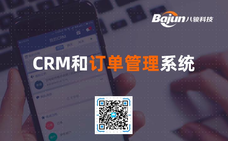 CRM订单管理系统