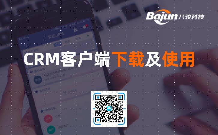 <b>CRM客户端下载及使用</b>