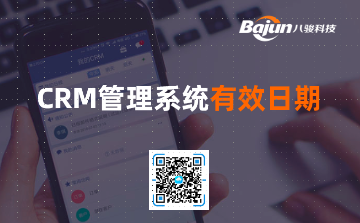 <b>CRM管理系统有效日期</b>