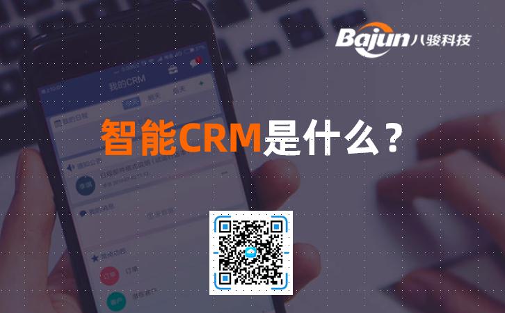 智能CRM是什么,有哪些特征