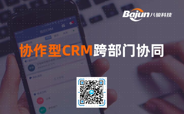 协作型CRM系统_跨部门的业务协同