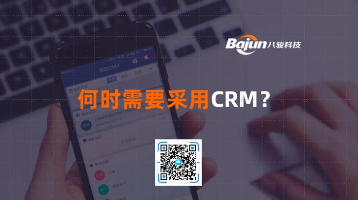 企业何时需要采用CRM