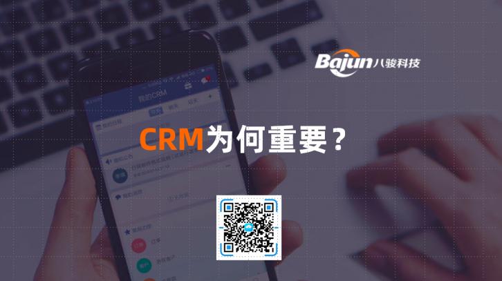 CRM为何重要?