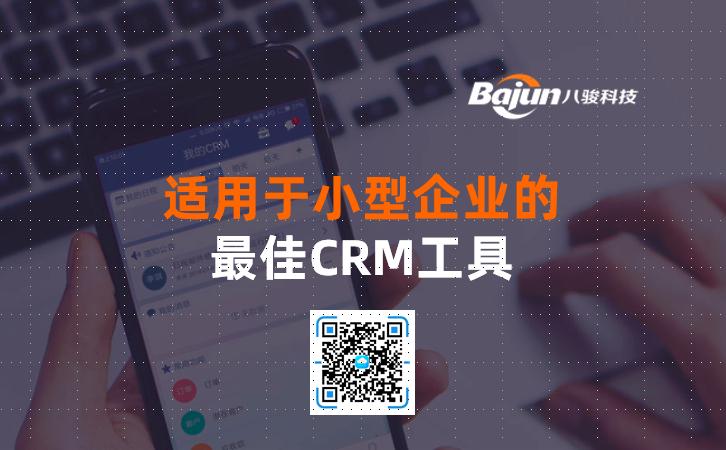 <b>适用于小型企业的最佳CRM软件工具</b>