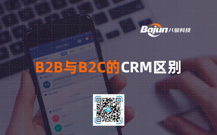 <b>B2B与B2C 的CRM区别</b>