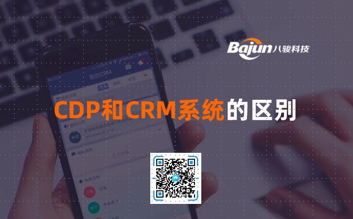 <b>CDP和CRM系统的区别</b>