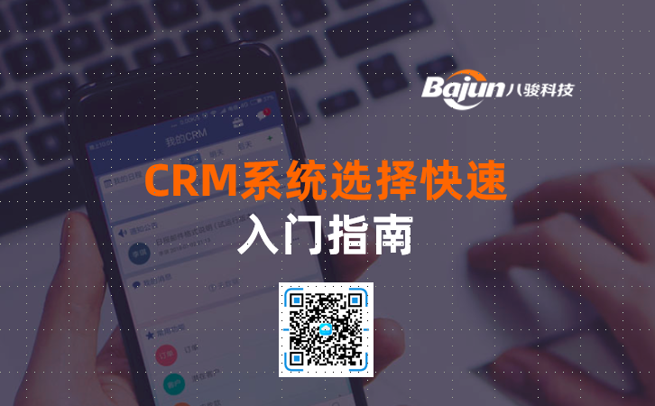 <b>CRM系统选择快速入门指南</b>