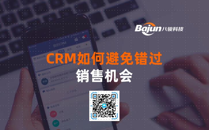 <b>CRM如何避免错过销售机会</b>