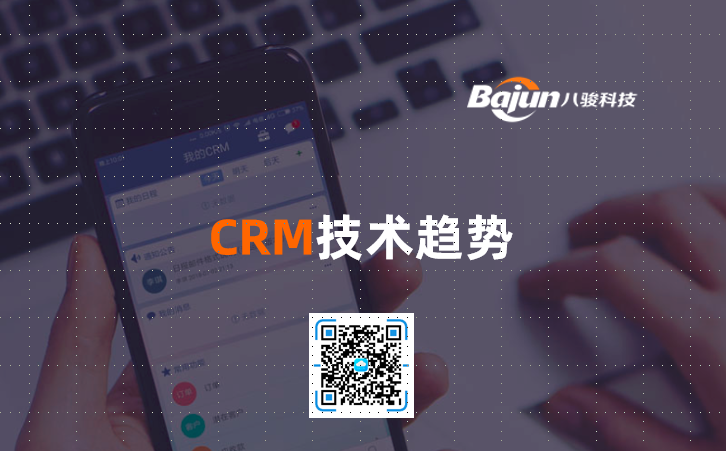 <b>CRM技术趋势</b>