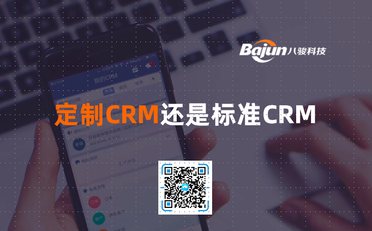 <b>定制CRM还是标准CRM?</b>
