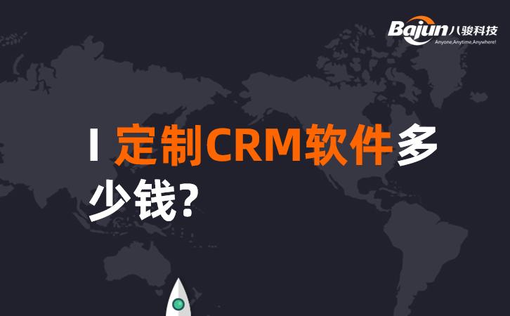 定制CRM软件多少钱?