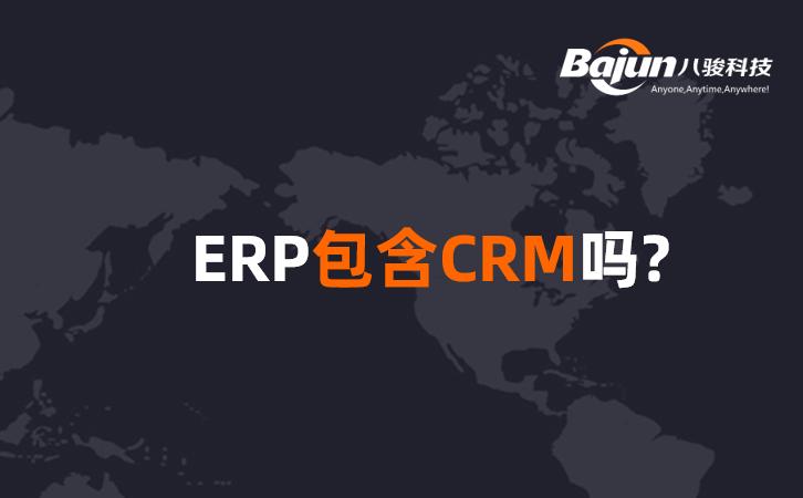 <b>ERP包含CRM吗?</b>