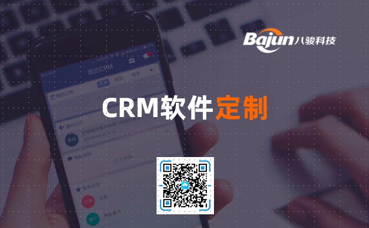 <b>CRM软件定制</b>