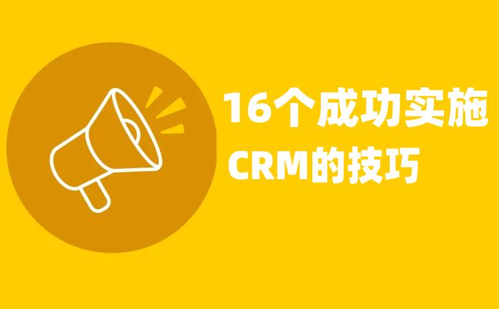CRM项目成功实施的16个实用技巧