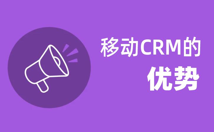 移动CRM_在线CRM的优势