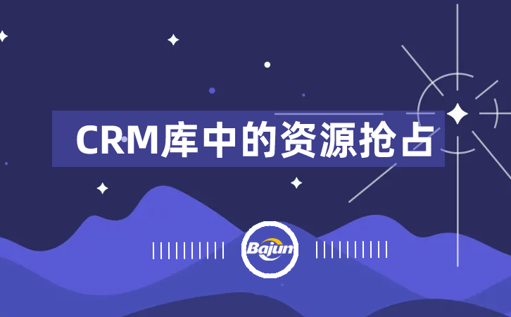 <b>CRM库_CRM库怎么抢资源?</b>