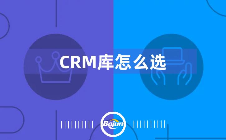 <b>CRM库如何选?</b>