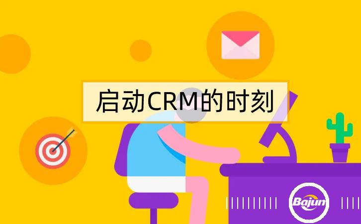 <b>企业什么时候需要CRM?20条标准</b>