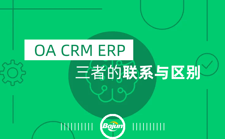 OA、CRM、ERP的区别与联系