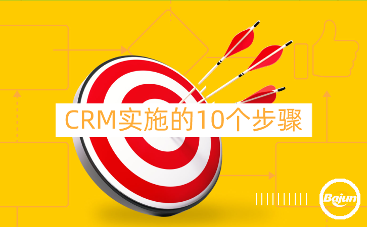 CRM实施的10个步骤