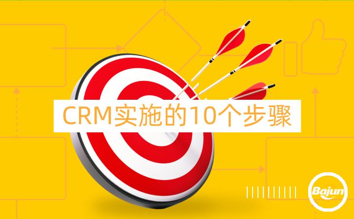 <b>CRM实施的10个步骤</b>