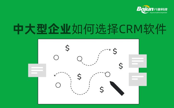 中大型企业选择CRM软件常见的问
