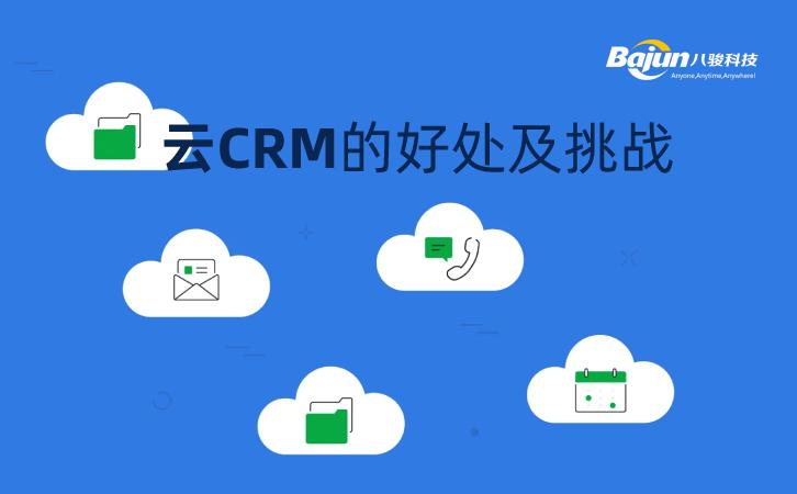 <b>云CRM的好处及挑战</b>
