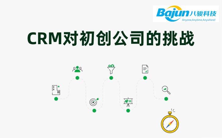 <b>CRM对初创企业的挑战</b>