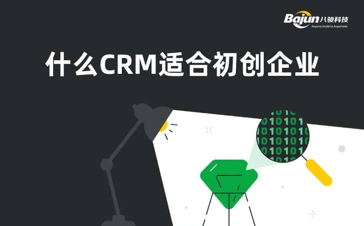<b>适合初创企业CRM的6个特征</b>