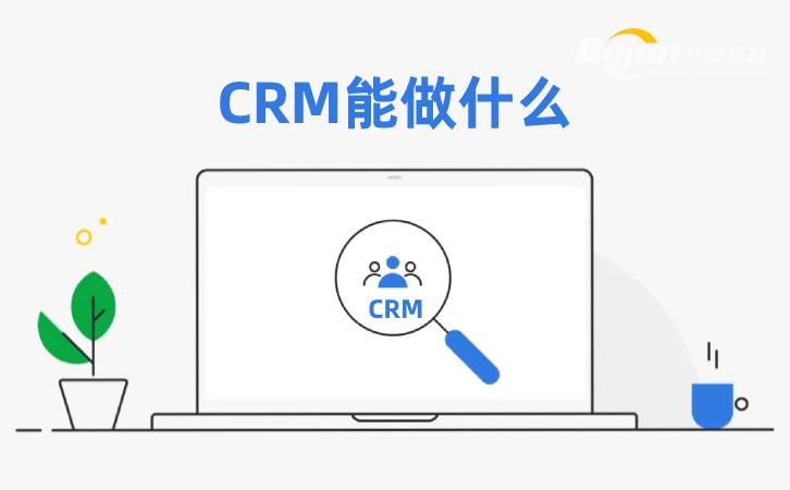 <b>如何理解CRM,CRM能做什么?</b>