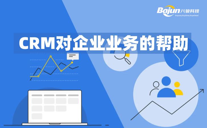 <b>CRM系统对企业业务的帮助</b>