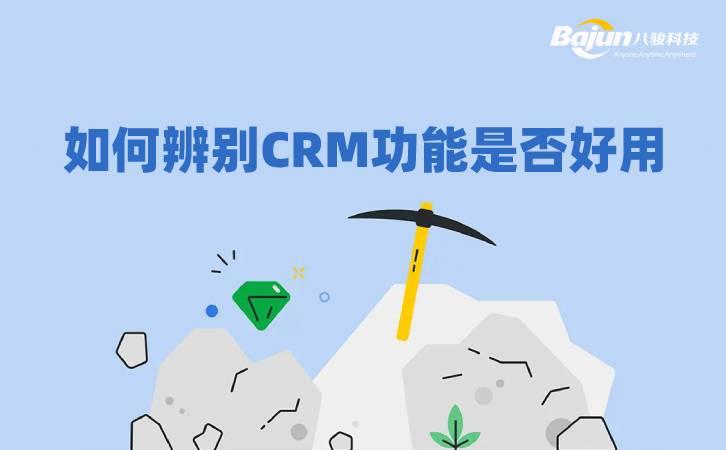<b>5个辨别好用的CRM系统功能的考量</b>