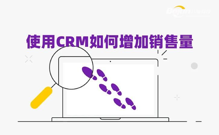 <b>使用CRM如何增加销售量</b>