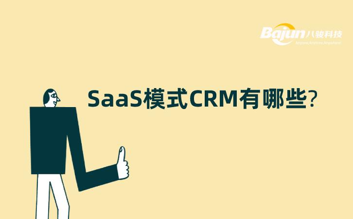<b>SaaS模式CRM有哪些?</b>