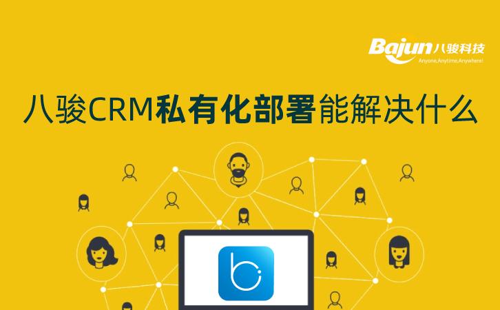 <b>八骏CRM私有化部署能解决什么问题?</b>