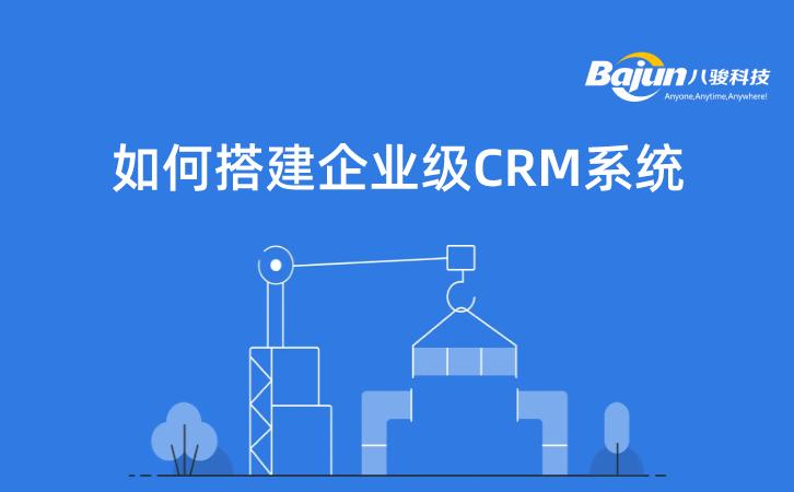 <b>如何搭建企业级CRM系统?</b>