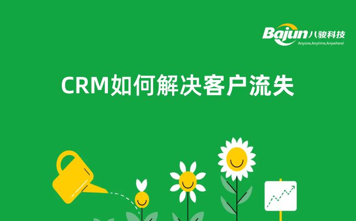 <b>什么是客户流失,如何用CRM解决?</b>