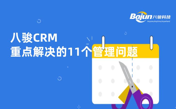 八骏CRM重点解决的11个管理问题