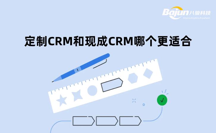 定制CRM和现成CRM方案哪个更适合