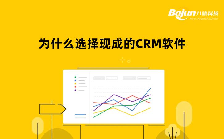 <b>为什么选择现成的CRM软件?</b>