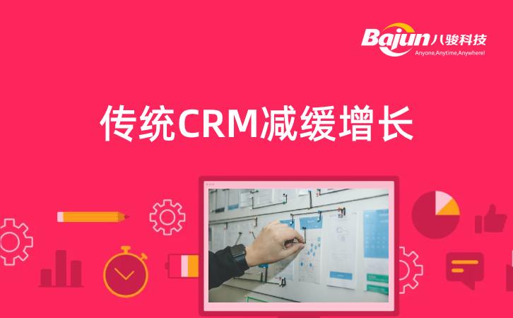 <b>传统CRM减缓增长的3个原因</b>