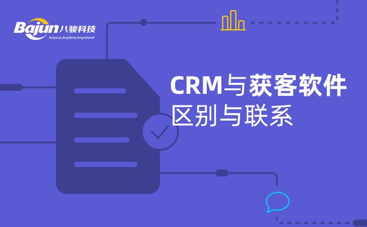 <b>获客软件就是CRM软件吗?他们有什么关系?</b>