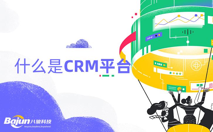 <b>什么是CRM平台,它提供什么?</b>