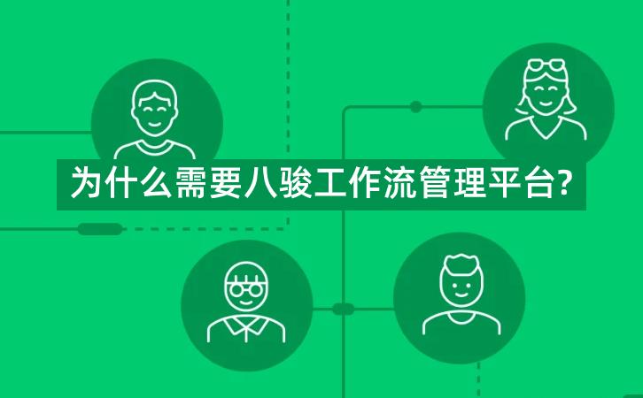 为什么需要八骏工作流管理平台?