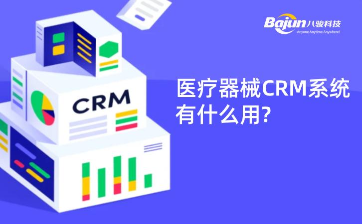 医疗器械CRM系统有什么用?