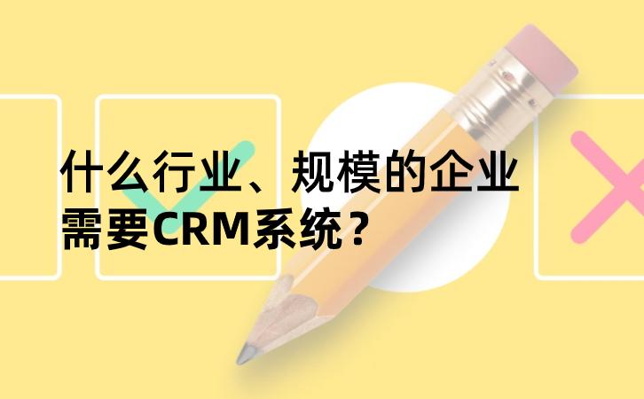 什么行业、规模的企业需要CRM系