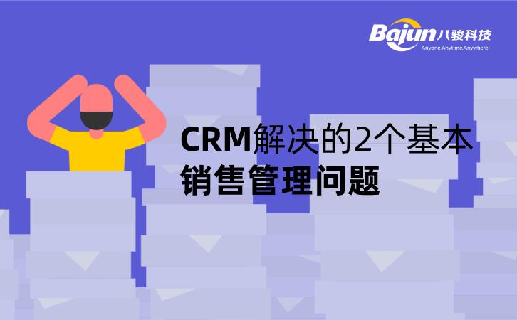 CRM解决的2个基本的销售管理问题