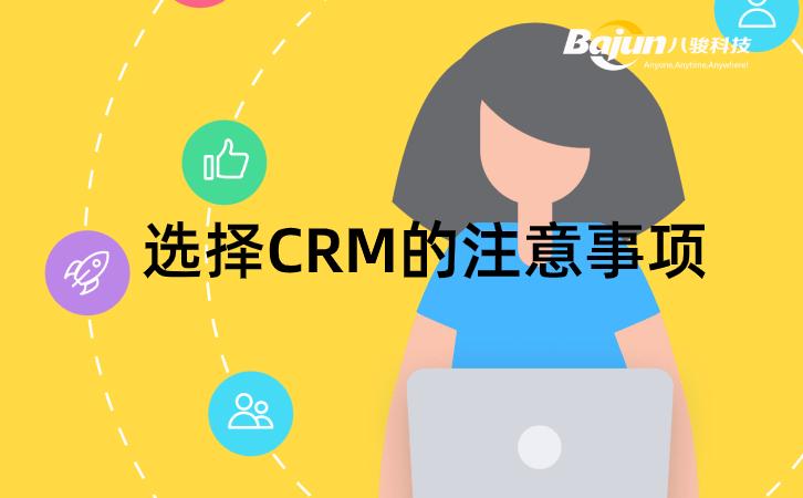<b>企业选择CRM系统的注意事项</b>