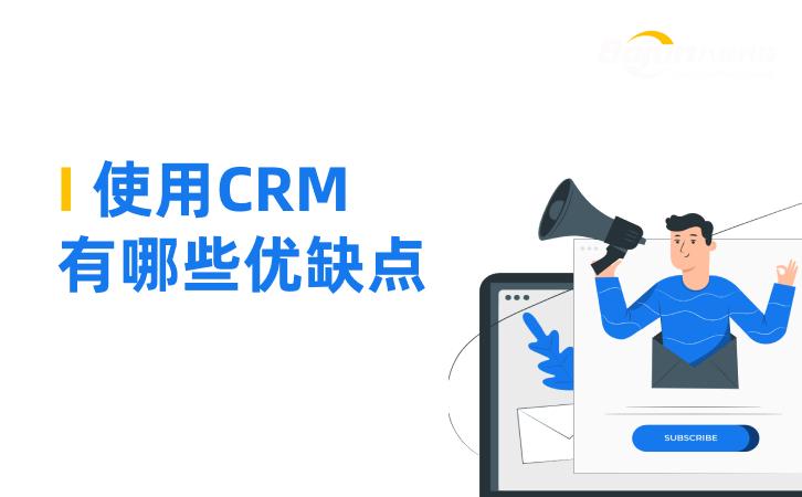 <b>CRM是什么,使用CRM有哪些优缺点</b>